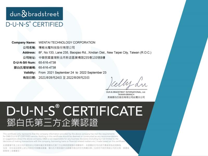 穩態通過鄧白氏第三方企業認證(D&B DUNS® Certified Profile)